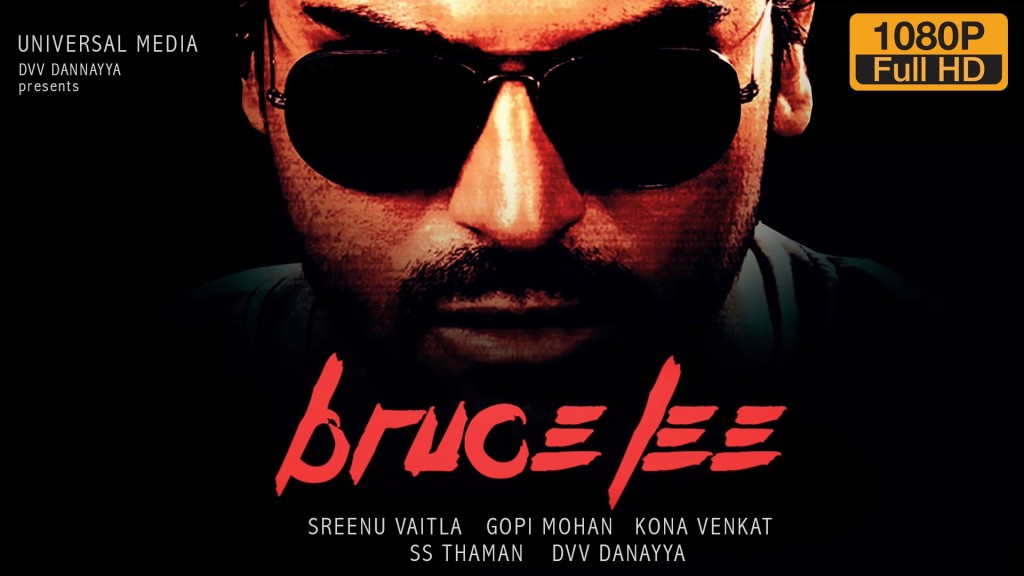 Ram Charan Bruce Lee