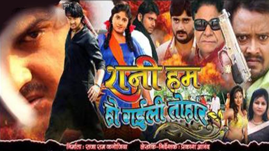 Rani Hum Ho Gaeeli Tohar
